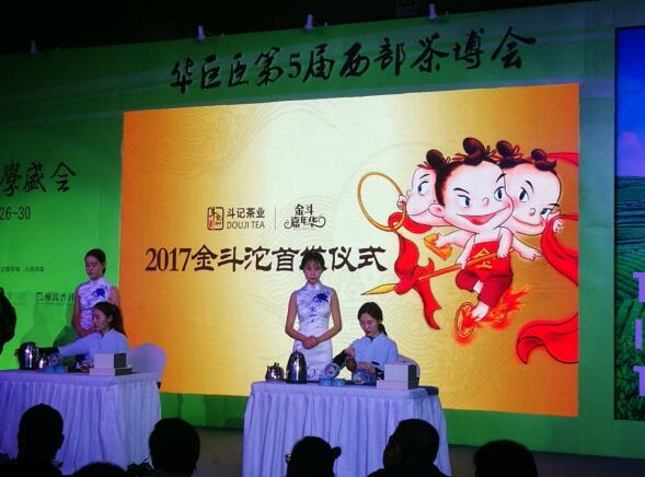 斗记茶业亮相第5届中国西部国际茶产业博览会